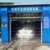 Commercial brush automatic tunnel car wash machine