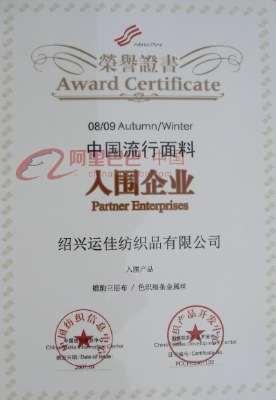 fabric china award certificate