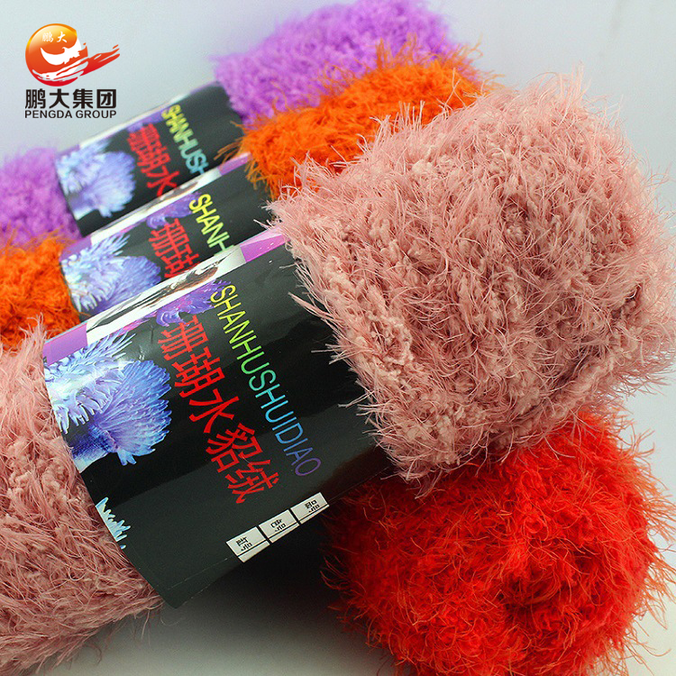 pengda high quality fluffy soft 100% polyester textured fancy coral chenille feather yarn for knitting crochet scarf