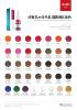36 colors choose