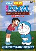 哆啦A梦(2005)