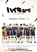 排球少年 第四季