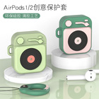 High Quality Case For High Quality Popular Suitable Protective Case Cover For Wireless Earphone
