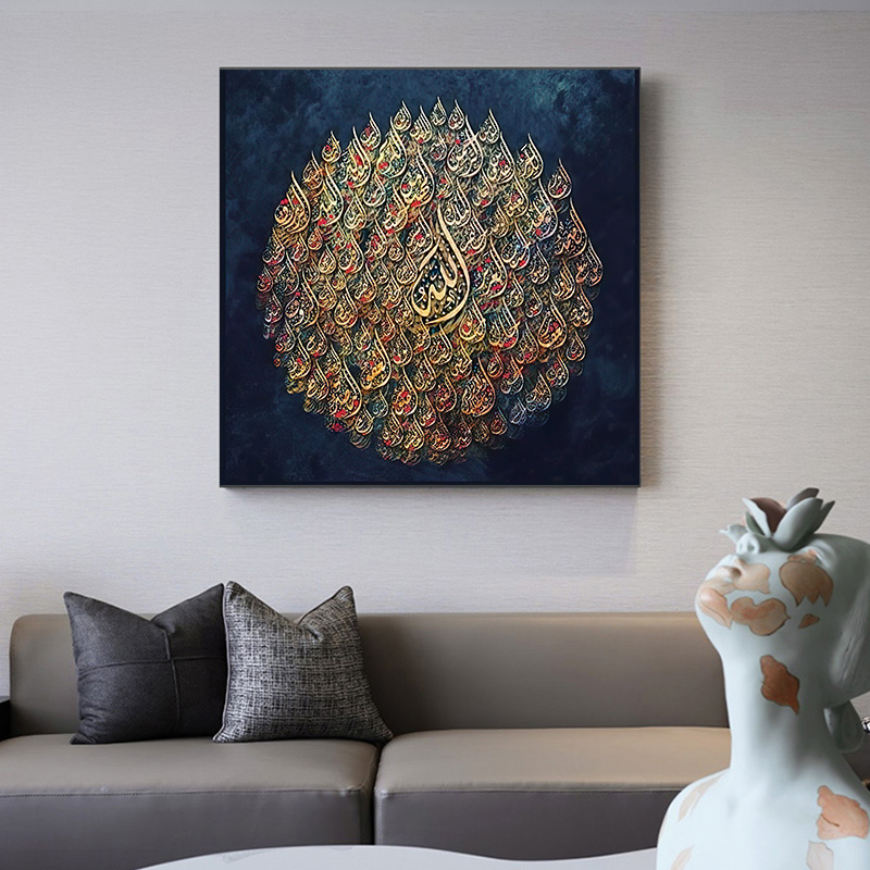 HD Islamic Muslim Arabic Canvas Painting Wall Art Posters Prints Modern Religious Picture Muslim Home Decor