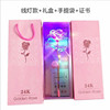 Rose and light with pink box