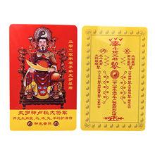 5 шт Китай 2020 год крыса Тай СУИ карта фэн шуй карта хранитель снов ручной работы брелок домашний Декор для дома для офиса 2020(Китай)