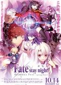 Fate/stay night Heaven's Feel I.presage flower