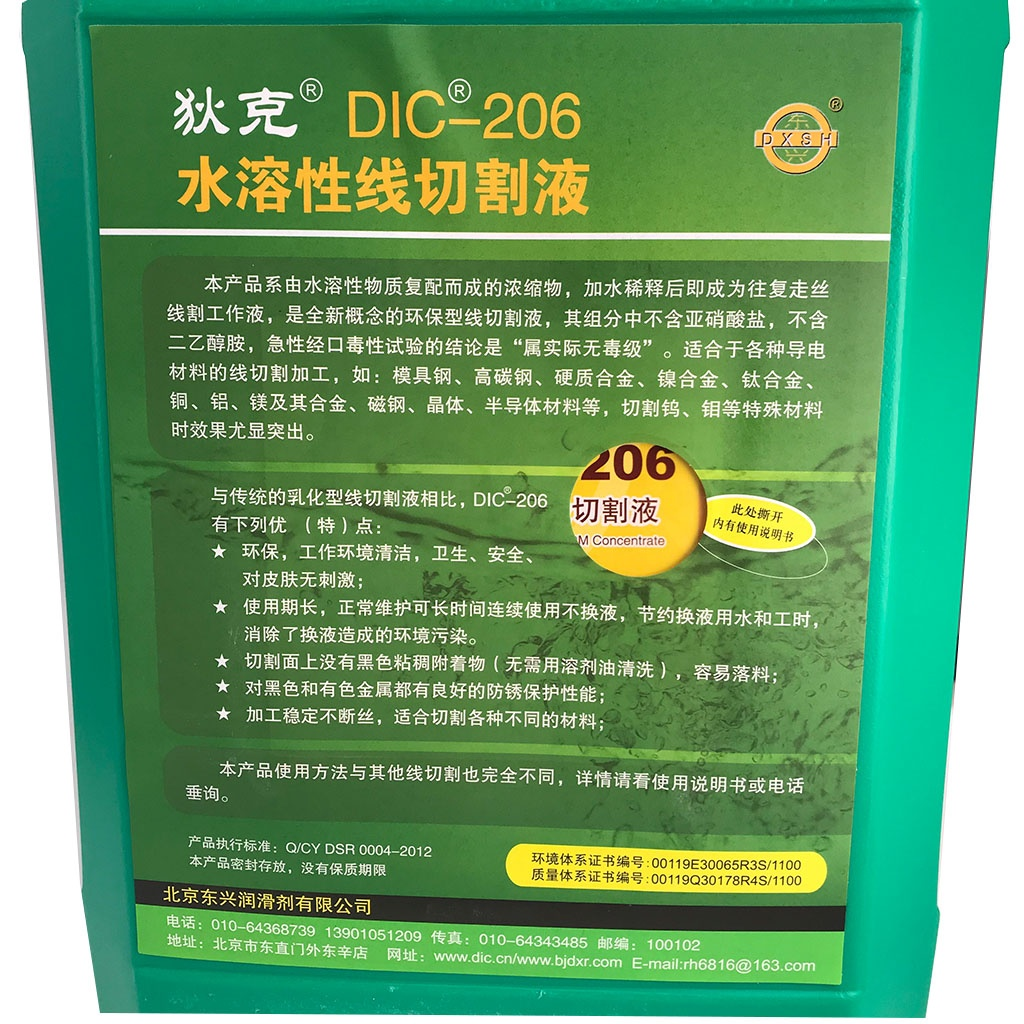 EDM Consumables Water- Soluble DIC-206 Concentrate Operating Fluids for Wire Cutting Machine