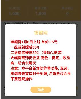 锦鲤网:转发赚钱单价永久0.5,永久5元提现。插图1