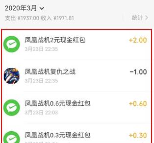 凤凰战机:每天无限刷钱,0撸现金,提现秒到账.插图5