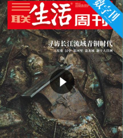 寻访长江流域青铜时代