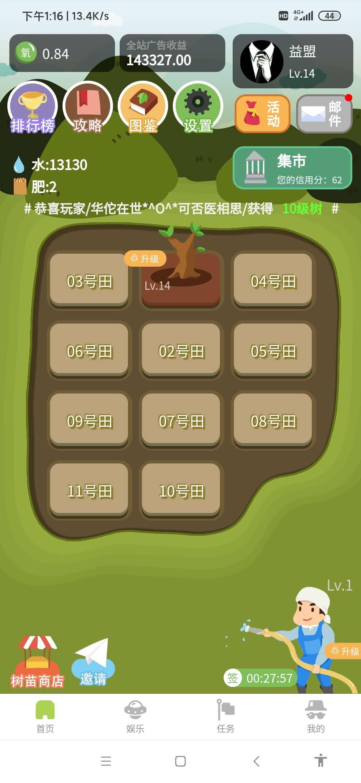 趣树app变现10元,每天能0撸5元。插图1