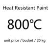 내열성 페인트 800 온도