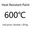 내열성 페인트 600 온도