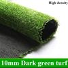 10ミリメートルダークグリーン芝