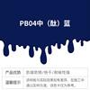 Phthalo नीले