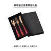 Red rose gold 3pcs gift box set