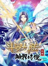 斗罗大陆外传 神界传说(2021)