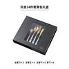 GRAY gold 24pcs gift box set