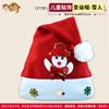 S0217 Children's Santa hat-Snowman
