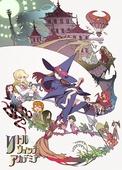 小魔女学园OVA