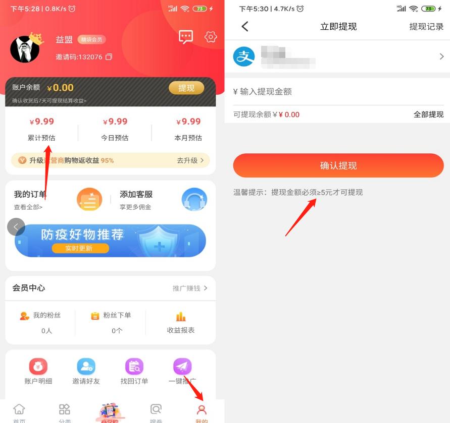 糖袋app:新用户0撸10元话费教程。插图3