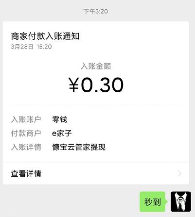 """微信小程序""""慷宝云"""" 新用户秒提0.3,推广更有10、100元大奖。插图2"""