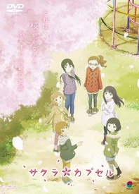 樱花树下的时间胶囊
