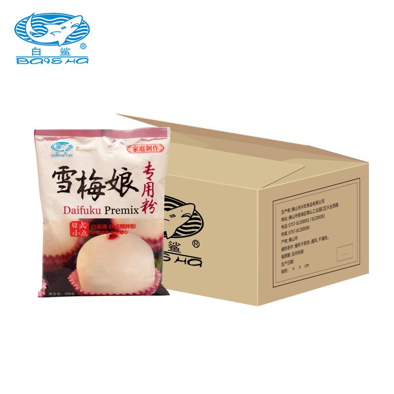 Daifuku Premix Japanese dim-sum Glutinous rice flour 250g*40