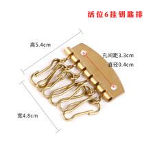 Брелок-крючок ручной работы, кожаный чехол для ключей, аксессуары из чистой латуни, уплотненное кольцо для ключей, два вида на выбор(Китай)