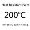 내열성 페인트 200 온도