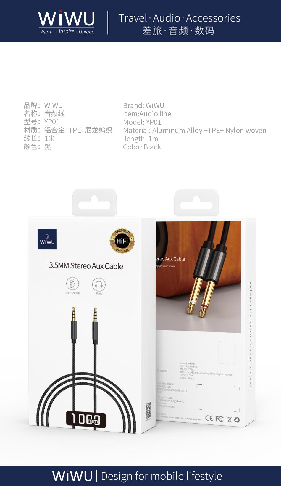 WiWU 3.5mm 音频数据线 YP01 (https://www.wiwu.net.cn/) 数据线 第4张