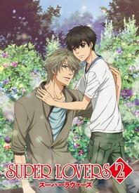 Super Lovers 第二季
