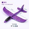 Purple 48cm stunt + roundabout