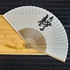중국 서예: Jing 의미합니다 조용한