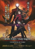 Fate/stay night -UBW- 剧场版