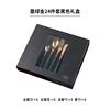 Dark green gold 24pcs gift box set