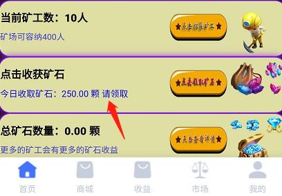 共量链:新用户实名送金币可购买旷工,每天挂机能赚1.5元。插图2
