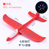 Red fuselage glow 48cm stunt + roundabout