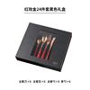 Red rose gold 24pcs gift box set