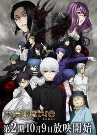 东京喰种:RE 第二季