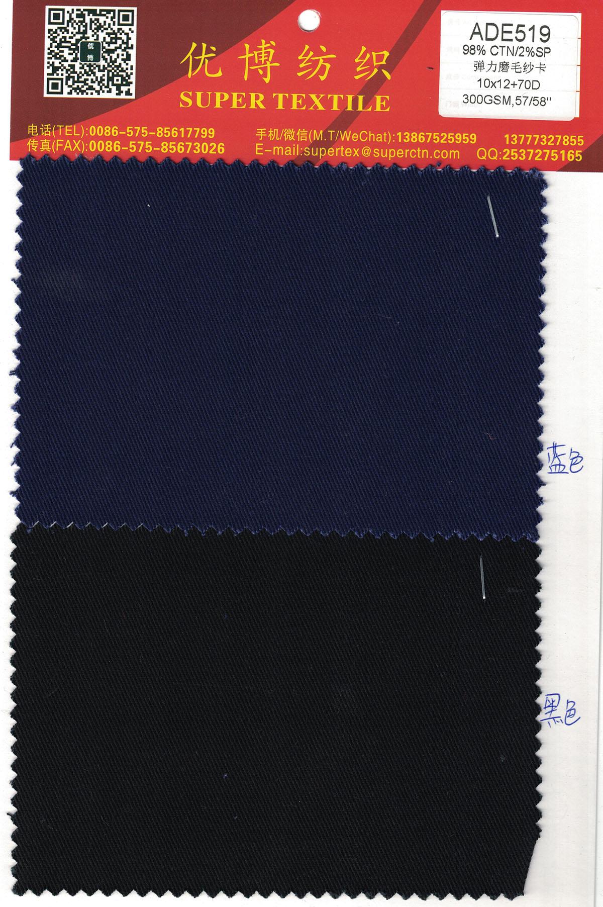 Хлопкового материала на основе спандекса, выполнено в цветовой гамме Ткань тяжелый вес твил