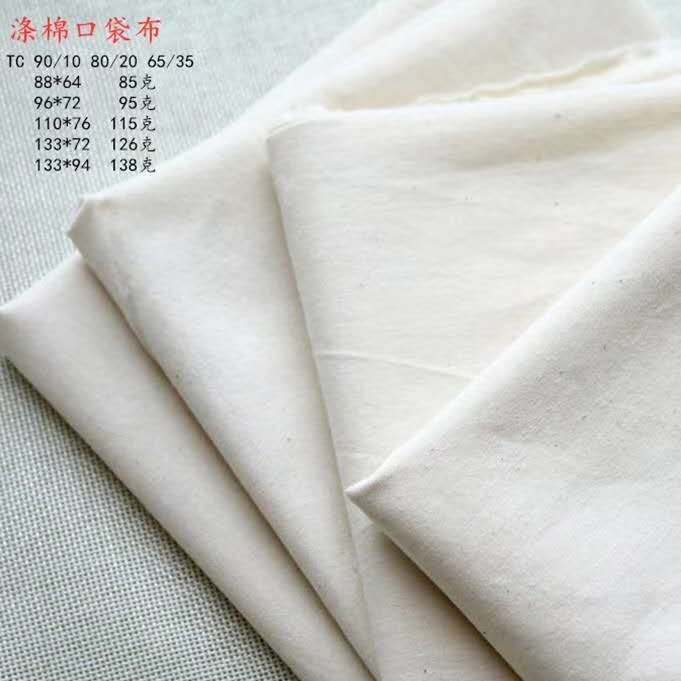 100% polyester fabric Factory Directly 100%polyester grey fabric for pocket and shirting