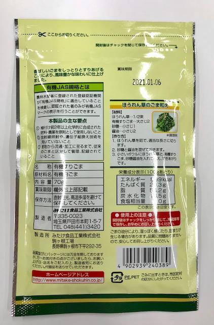 Оптовая продажа японских органических кунжутных семян с насыщенным вкусом