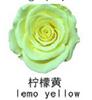 Lemo geel