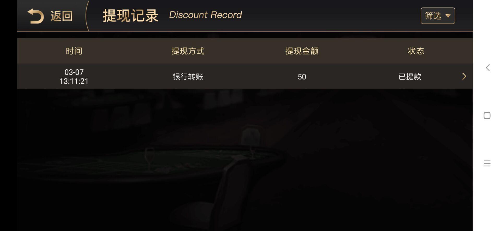 开元棋牌:新用户注册送50元可直接提现,已到账。插图3