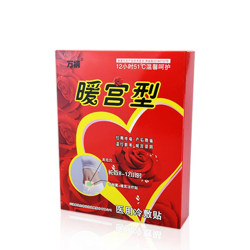 KangMeng 2021, популярные товары, 12 часов менструальной температуры, пластырь для снятия менструальной боли для женщин