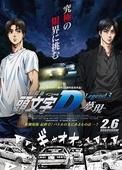 头文字D剧场版 Legend3 -梦现-