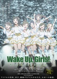 Wake Up, Girls! 超越深限