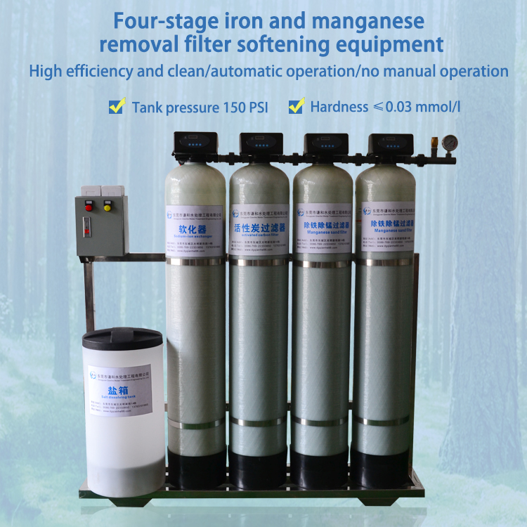 multifunction four stage iron manganese removal electronic water softener water filter machine purifier Softener Water Filter